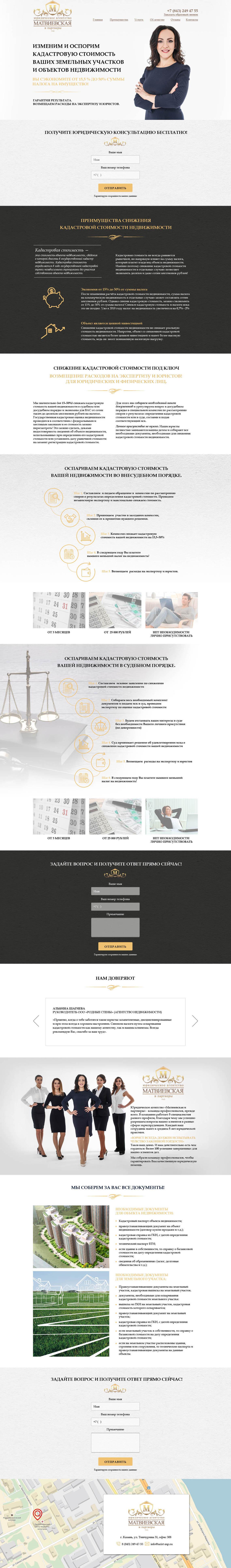 Лендинг пейдж юридической услуги