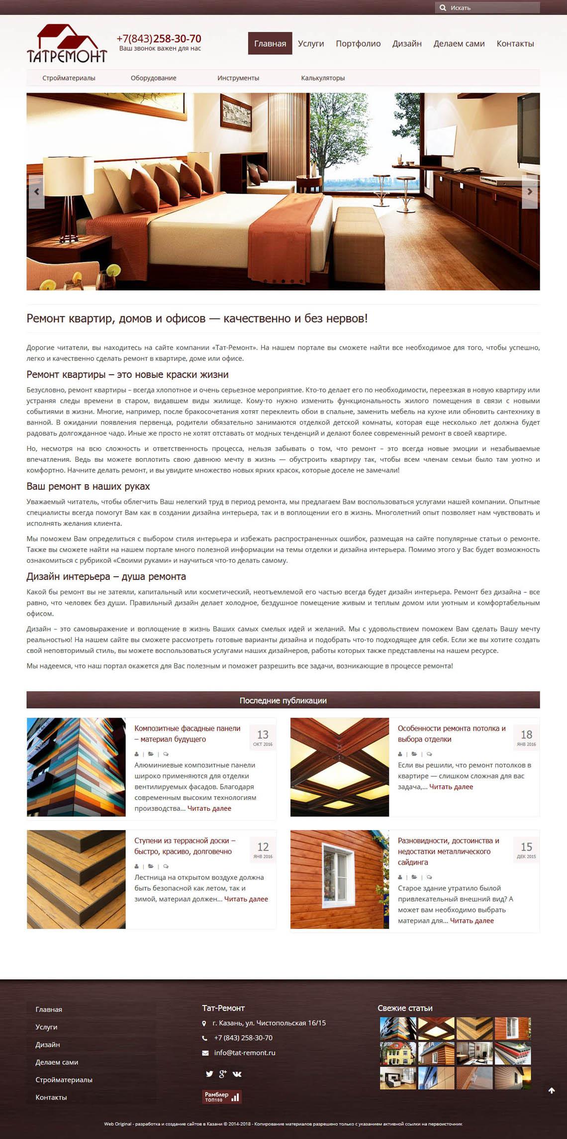 Разработка и создание бизнес-сайта