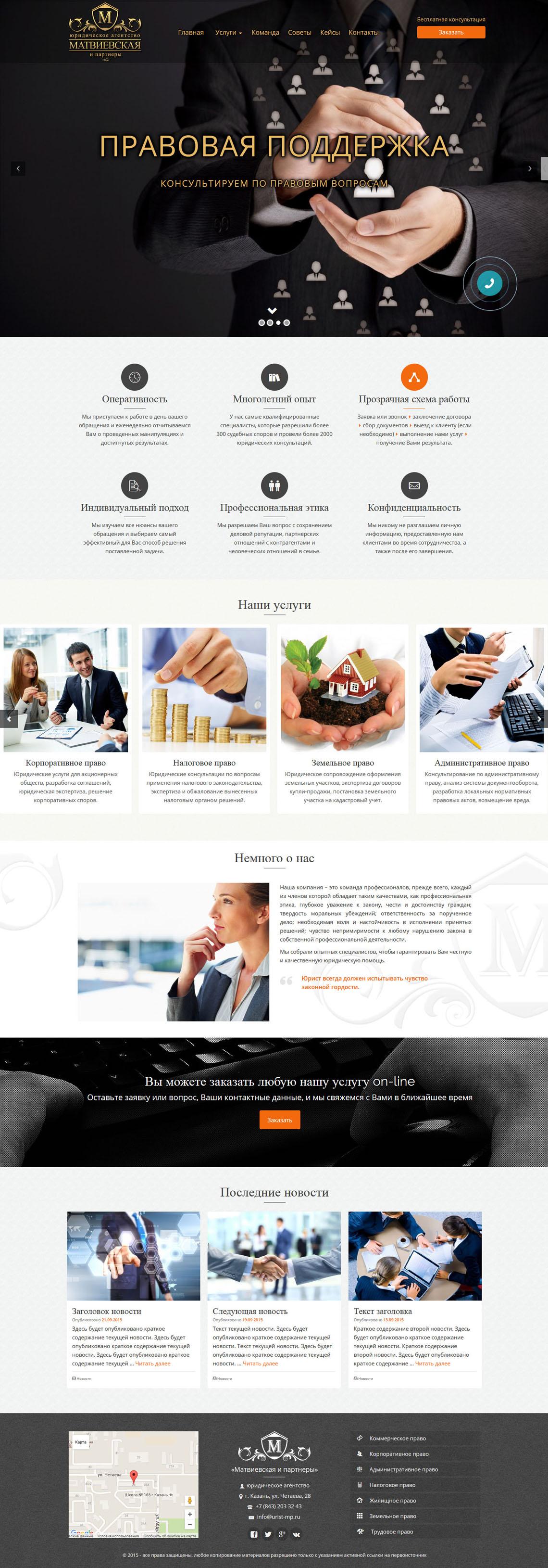 Бизнес-сайт юридического агентства